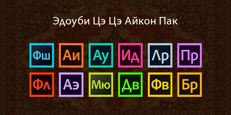 Rus Adobe Icons